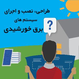 طراحی سیستم های برق خورشیدی