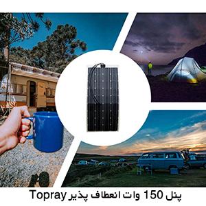 پنل خورشیدی انعطاف پذیر